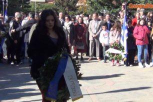 Γρεβενά: Κατάθεση στεφάνων στην Κεντρική Πλατεία (Βίντεο – φωτογραφίες)