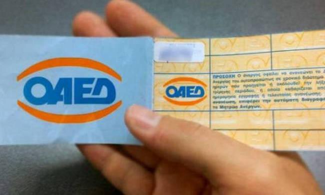 ΟΑΕΔ: Αυξάνεται το επίδομα ανεργίας – Δείτε ΕΔΩ όσα πρέπει να ξέρετε