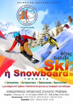 Χιονοδρομικός Ορειβατικός Σύλλογος Γρεβενών: Έναρξη εγγραφών