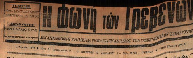 Η ιστορία των Γρεβενών μέσα από τον Τοπικό Τύπο.Σήμερα:Νήπιο ήπιε πετρέλαιο και πέθανε