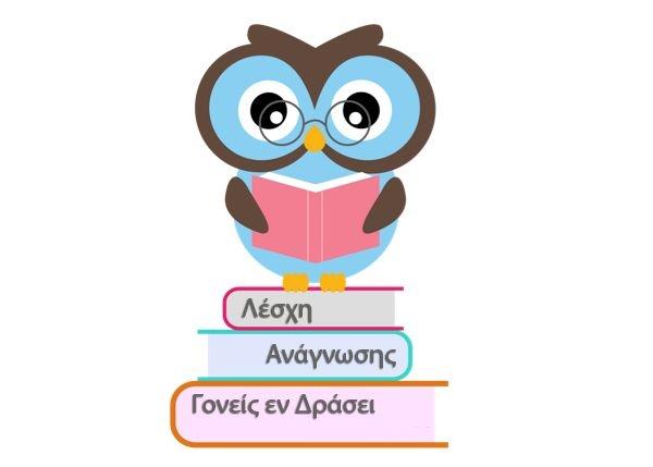 2η συνάντηση της Λέσχης Ανάγνωσης Εφήβων