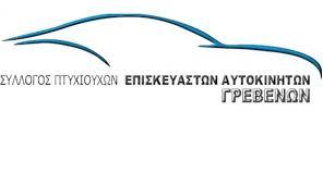 Επιστολή διαμαρτυρίας του Συλλόγου επισκευαστών αυτοκινήτων προς τον Δήμο Γρεβενών