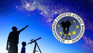 Tακτικές εκλογές του Αστρονομικού Συλλόγου Δυτικής Μακεδονίας
