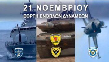 Εορτασμός της ημέρας των Ελληνικών Ενόπλων Δυνάμεων στα Γρεβενά