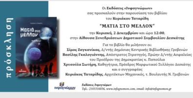 Δεσκάτη Γρεβενών: Παρουσίαση του βιβλίου΄΄Ματιά στο μέλλον΄΄ του Κυριάκου Ταταρίδη