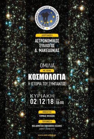 Αστρονομικός Σύλλογος Δυτικής Μακεδονίας: Ομιλία με θέμα την ιστορία του σύμπαντος