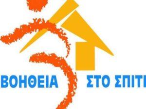 Ψήφισμα για τους εργαζόμενους στο πρόγραμμα «Βοήθεια στο Σπίτι»