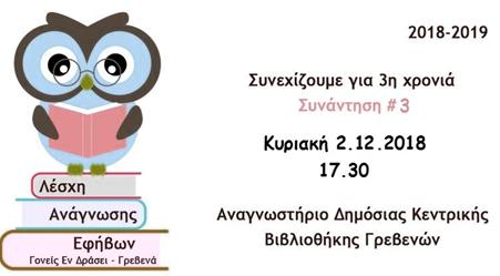 Γονείς Εν Δράσει- Γρεβενά: 3η συνάντηση Λέσχης Ανάγνωσης Εφήβων