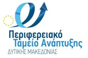«Αποθετήριο Αναπτυξιακών Μελετών για την Περιφέρεια Δυτικής Μακεδονίας»