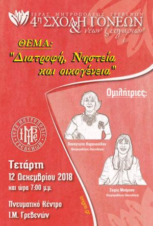 Πνευματικό Κέντρο Ι.Μ. Γρεβενών: Εκδήλωση με θέμα «Διατροφή, Νηστεία και οικογένεια» την Τετάρτη 12 Δεκεμβρίου