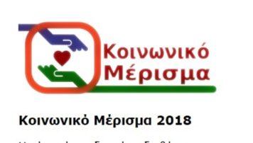 Κοινωνικό μέρισμα 2018: Τι ώρα «ανοίγει» το koinonikomerisma.gr