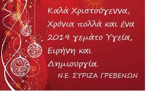 Ευχές Χριστουγέννων από τον ΣΥΡΙΖΑ Γρεβενών