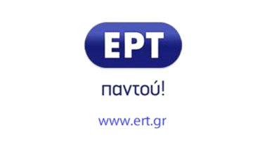 Δ. Μακεδονία: Η ΕΡΤ εκπέμπει ψηφιακά από τους πομπούς της
