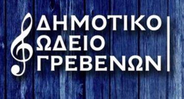 Αναστολή λειτουργίας Δημοτικού Ωδείου Γρεβενών για σήμερα Δευτέρα 14 Ιανουαρίου