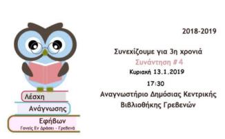 Γρεβενά: 4η συνάντηση Λέσχης Ανάγνωσης Εφήβων την Κυριακή 13 Ιανουαρίου
