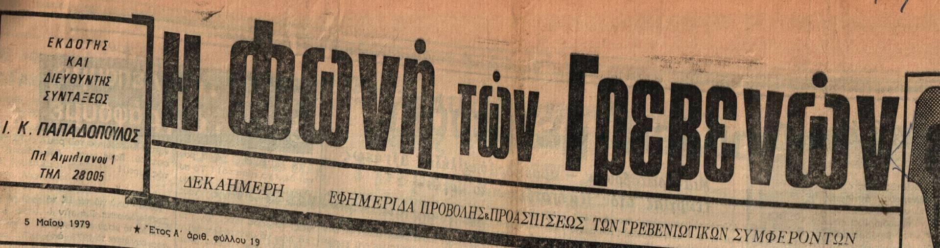 Η ιστορία των Γρεβενών μέσα από τον Τοπικό Τύπο.Σήμερα:Στή Κατάκαλη γιορτάστηκε το »έτος του παιδιού»