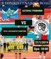 Πρωτάθλημα Β' Εθνικής γυναικών: Αστέρας Γρεβενών – ΓΑΣ Μ. Αλέξανδρος Γιαννιτσών την Κυριακή 27 Ιανουαρίου