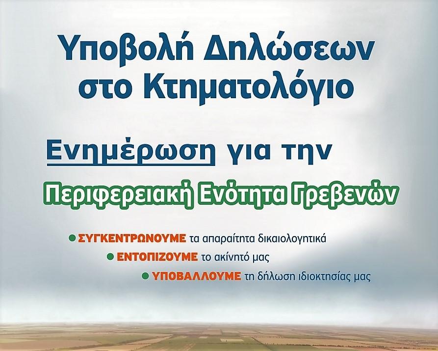 Σύλλογος Γρεβενιωτών Κοζάνης « Ο ΑΙΜΙΛΙΑΝΟΣ»: Εκδήλωση, την ΤΕΤΑΡΤΗ 23 ΙΑΝΟΥΑΡΙΟΥ, για το ΚΤΗΜΑΤΟΛΟΓΙΟ, που συντάσσεται αυτή την περίοδο στην ΠΕ Γρεβενών