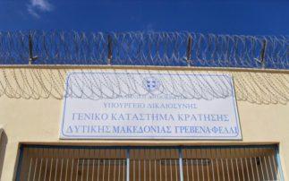 Γενικό Κατάστημα Κράτησης Γρεβενών: Ολοκληρώθηκε με επιτυχία το Πρόγραμμα από τη Γενική Γραμματεία Νέας Γενιάς και Δια Βίου Μάθησης