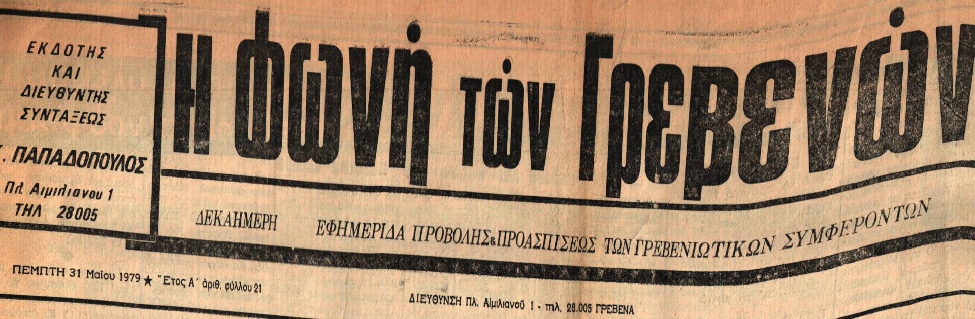 Η ιστορία των Γρεβενών μέσα από τον Τοπικό Τύπο.Σήμερα: Διοργανώνουν εκδρομές οι Γρεβενιώτες της Αθήνας