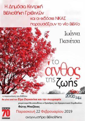 ΔΗΚΕΒΙ Γρεβενών: Παρουσίαση βιβλίου «Tο άνθος της ζωής» την Παρασκευή 22 Φεβρουαρίου