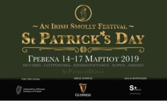 Κάλεσμα συμμετοχής σε Φεστιβάλ Ιρλανδικού Πολιτισμού