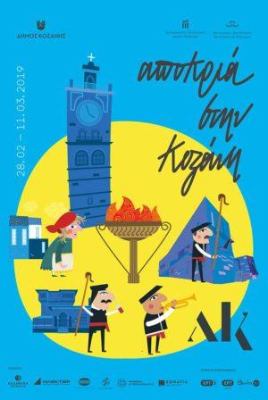 Αποκριά στην Κοζάνη: Αναλυτικά το πρόγραμμα