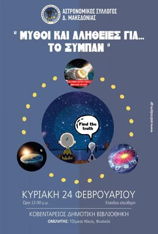 Αστρονομικός Σύλλογος Δυτικής Μακεδονίας: Oμιλία με θέμα «Μύθοι και αλήθειες για… το Σύμπαν», την Κυριακή 24 Φεβρουαρίου