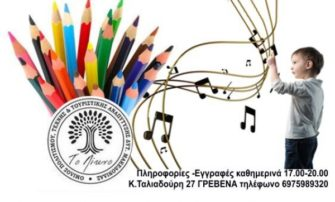 Ωδείο Λίκνο: Δωρεάν παιδική χορωδία – Νέα τμήματα Ζωγραφικής