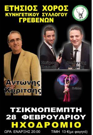 Ετήσιος χορός Κυνηγετικού Συλλόγου Γρεβενών την Πέμπτη 28 Φεβρουαρίου