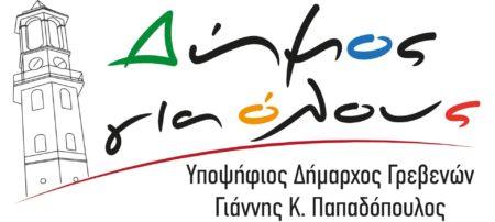 Δήμος Για Όλους: Θέσεις και απόψεις για το Πανεπιστήμιο Δυτικής Μακεδονίας