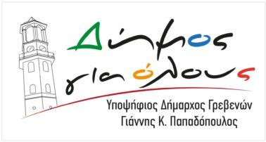 Ο Γιάννης Λέτσιος και Νίκος Τσιμόπουλος διαψεύδουν ότι αφορά τα πρόσωπα τους η ανακοίνωση που αναφέρεται για πιθανές υποψηφιότητες