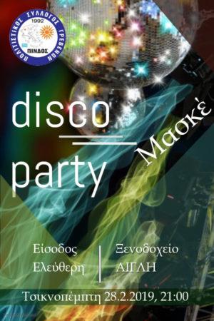 Πολιτιστικός Σύλλογος Γρεβενών Πίνδος: Disco Party σήμερα Τσικνοπέμπτη 28 Φεβρουαρίου