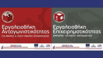 Εκδήλωση παρουσίασης των δράσεων του ΕΠΑνΕΚ 2014-2020 στην Κοζάνη την Τετάρτη 27 Φεβρουαρίου 2019