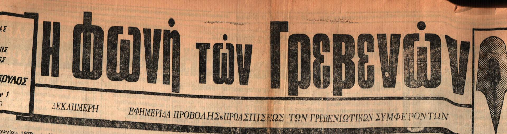 Η ιστορία των Γρεβενών μέσα από τον Τοπικό Τύπο.Σήμερα:Η συγκοινωνία Γρεβενών-Προσβόρου