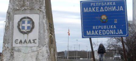 Οδηγίες για διακίνηση προϊόντων στα σύνορα με τη Βόρεια Μακεδονία -Τι ισχύει