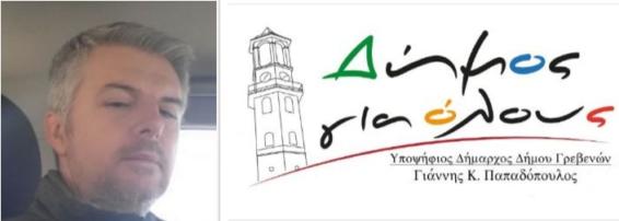 Ο Νίκος Ντόντος υποψήφιος στον συνδυασμό «Δήμος Για Όλους»