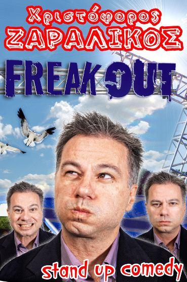 """""""Freak Out"""" στα Γρεβενά – Κερδίστε 5 διπλές προσκλήσεις από το GrevenaMedia.gr"""