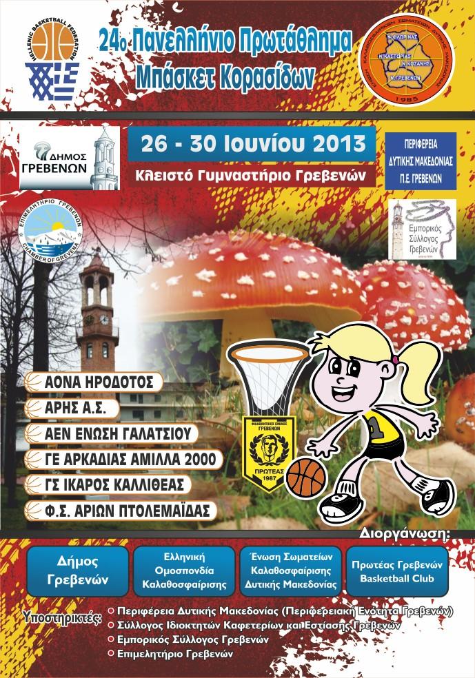 Γρεβενά: 24o Πανελλήνιο Πρωτάθλημα Μπάσκετ κορασίδων