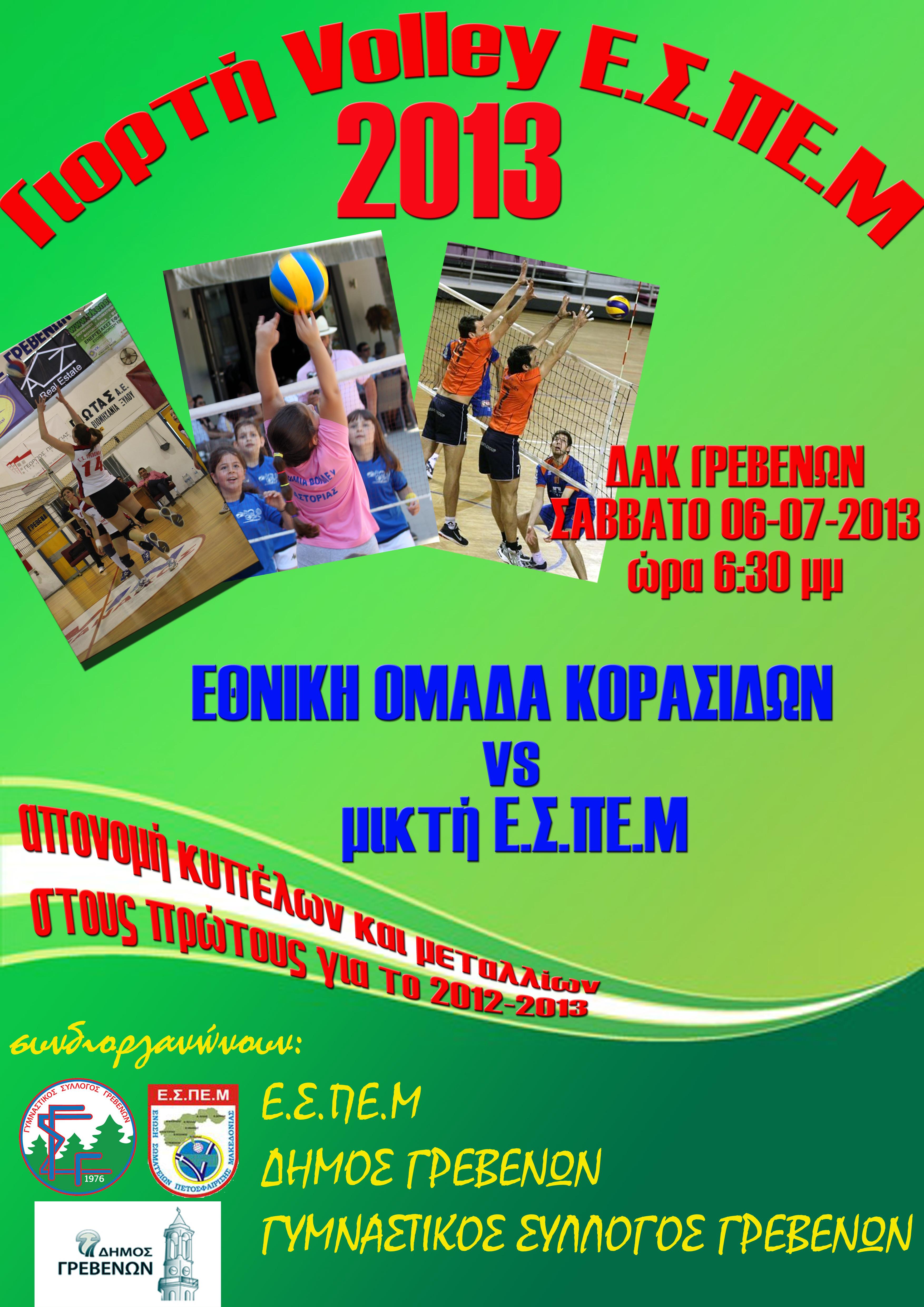 Γιορτή ΕΣΠΕΜ 2013 στα Γρεβενά – Φιλικός αγώνας της εθνικής κορασίδων