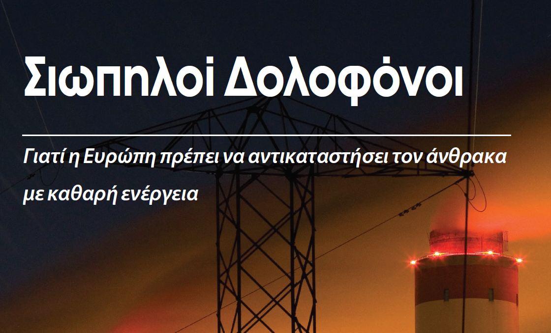 """""""Σιωπηλοί δολοφόνοι"""" – Greenpeace κατά της κατασκευής της μονάδας Πτολεμαΐδα 5"""