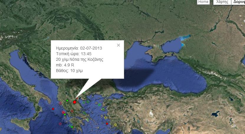 Ισχυρή σεισμική δόνηση 4.9 ρίχτερ Νότια της Κοζάνης