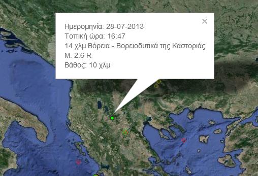 Μικροσεισμός 2.6 ρίχτερ Βορειοδυτικά της Καστοριάς