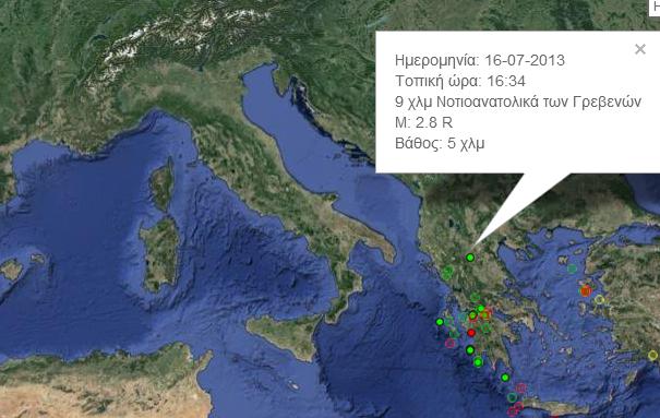 Σεισμός 2.8 ρίχτερ Νοτιοανατολικά των Γρεβενών