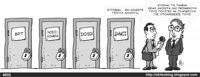 Σκίτσο: ΕΙΜΑΣΤΕ ΑΝΟΙΧΤΑ