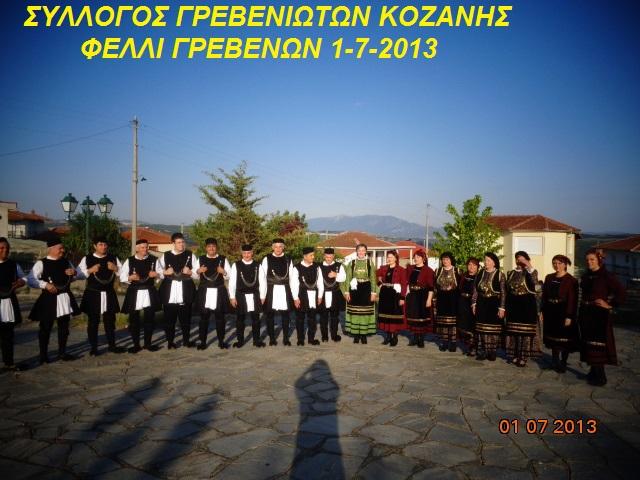 Ο Σύλλογος Γρεβενιωτών Κοζάνης στο Φελλί Γρεβενών
