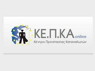 ΚΕΠΚΑ Δυτικής Μακεδονίας: Διευκόλυνση ενήμερων δανειοληπτών – Τι θα γίνει με τα υπερχρεωμένα νοικοκυριά