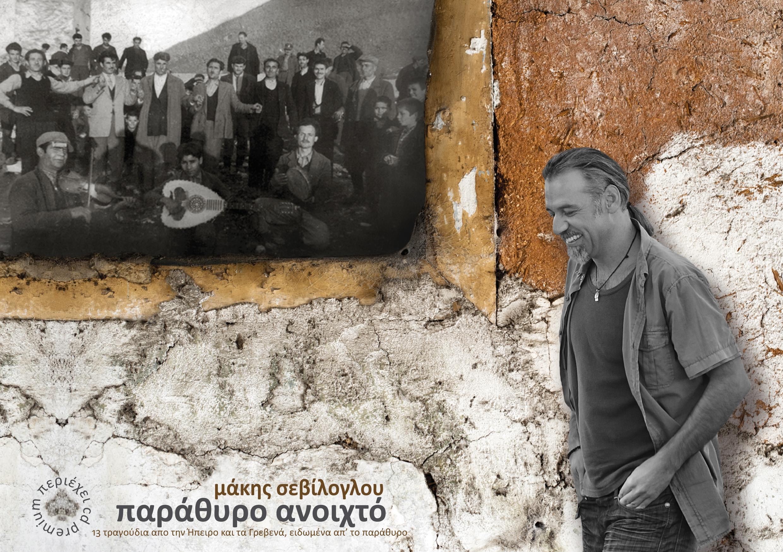 Λαϊκή και Δημοτική ορχήστρα με το Μάκη Σεβίλογλου και τον Ζήση Κασιάρα στη Δεσκάτη