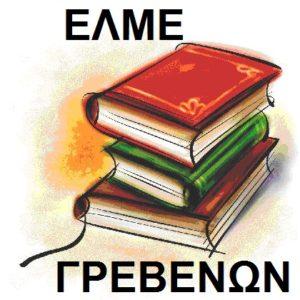 Ανακοίνωση της ΕΛΜΕ Γρεβενών που ζητά υλοποίηση της απόφασης ΚΥΣΔΕ