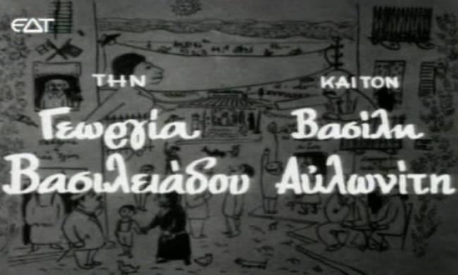 Άνοιξε η ΕΔΤ με την ταινία «Κυρία Δήμαρχος»